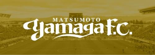 松本山雅FCプレミアム
